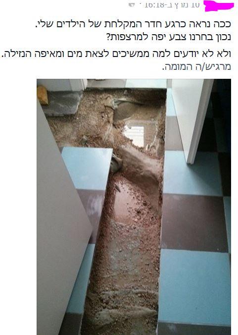 תמונה של רצפה פתוחה עקב נזילה בדירת קבלן