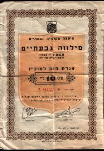 איגרת חוב עיריית גבעתיים 1955