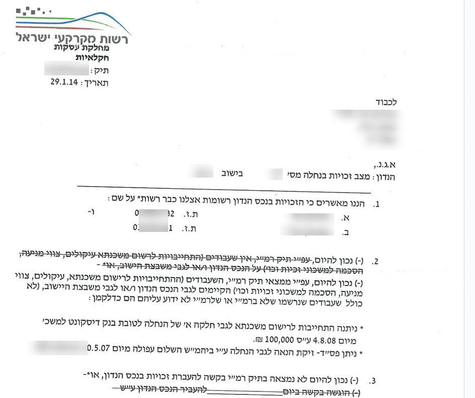 אישור רשות - מנהל מקרקעי ישראל