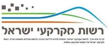 אישור זכויות רשות (מנהל) מקרקעי ישראל