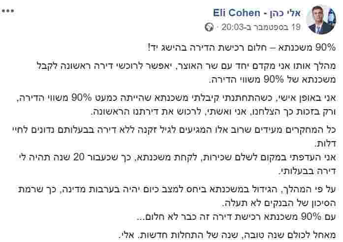 אלי כהן משכנתה תשעים אחוז מימון