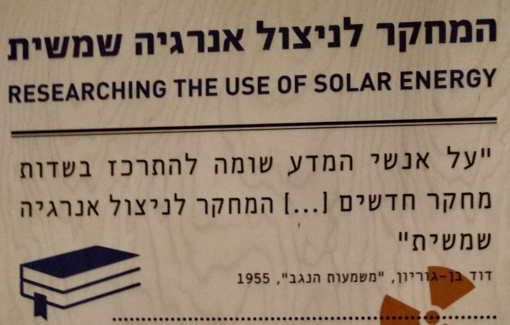 בן גוריון אנרגיה סולארית