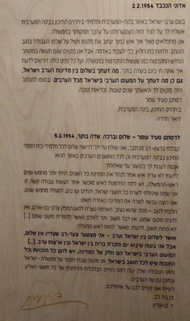 מכתב של נער מהיישוב בקה אל ערביה לבן גוריון
