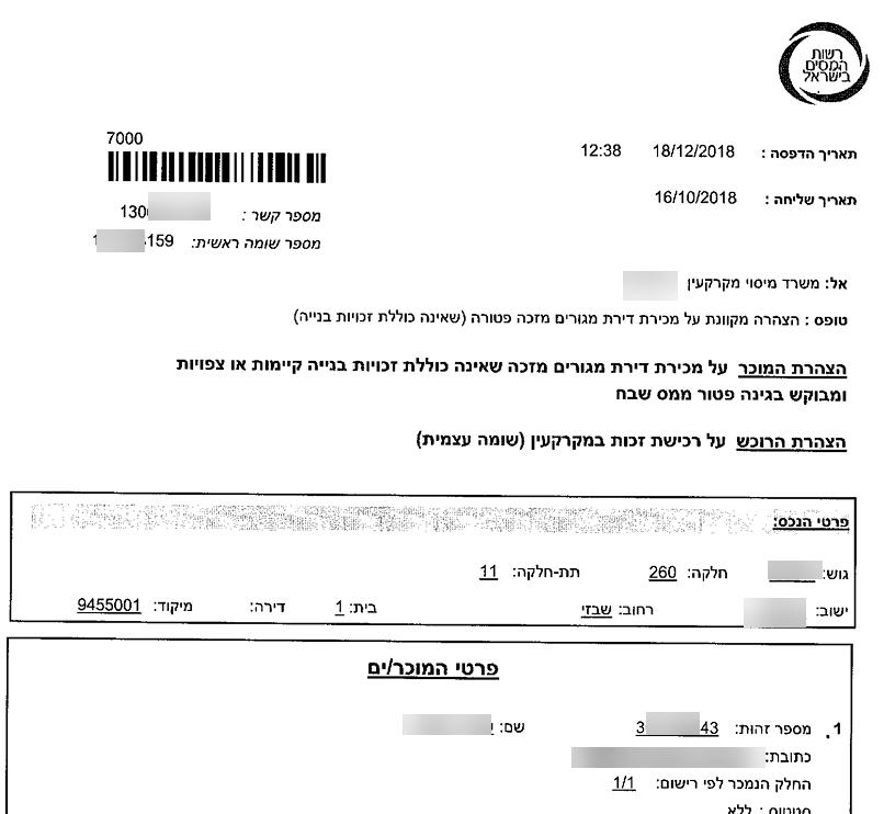 """אישור דיווח למס שבח - מש""""ח"""