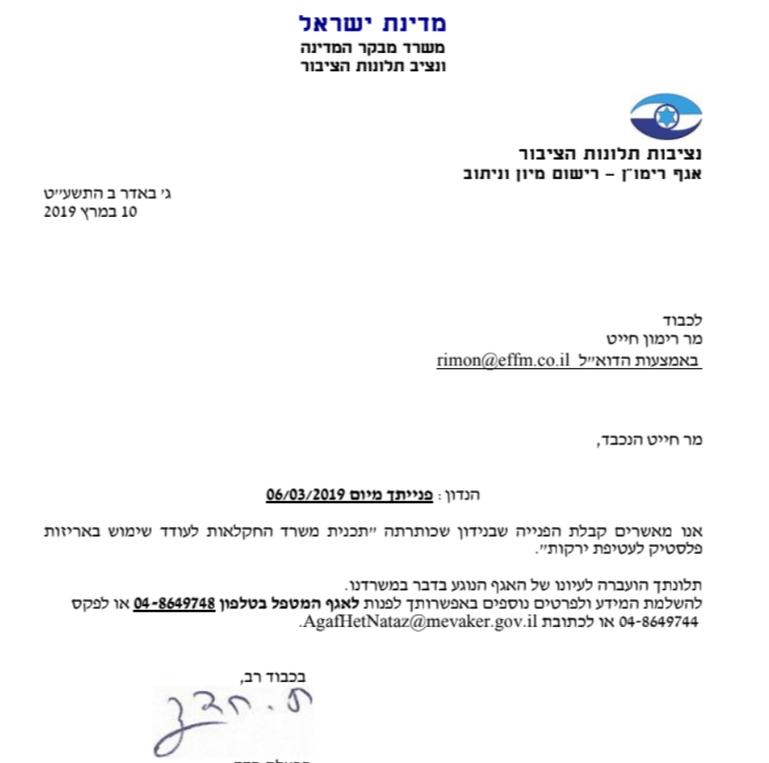 אישר קבלת תלונה במשרד מבקר המדינה על כוונת משרד החקלאות לשלם עבור עידוד שימוש בפלסטיק